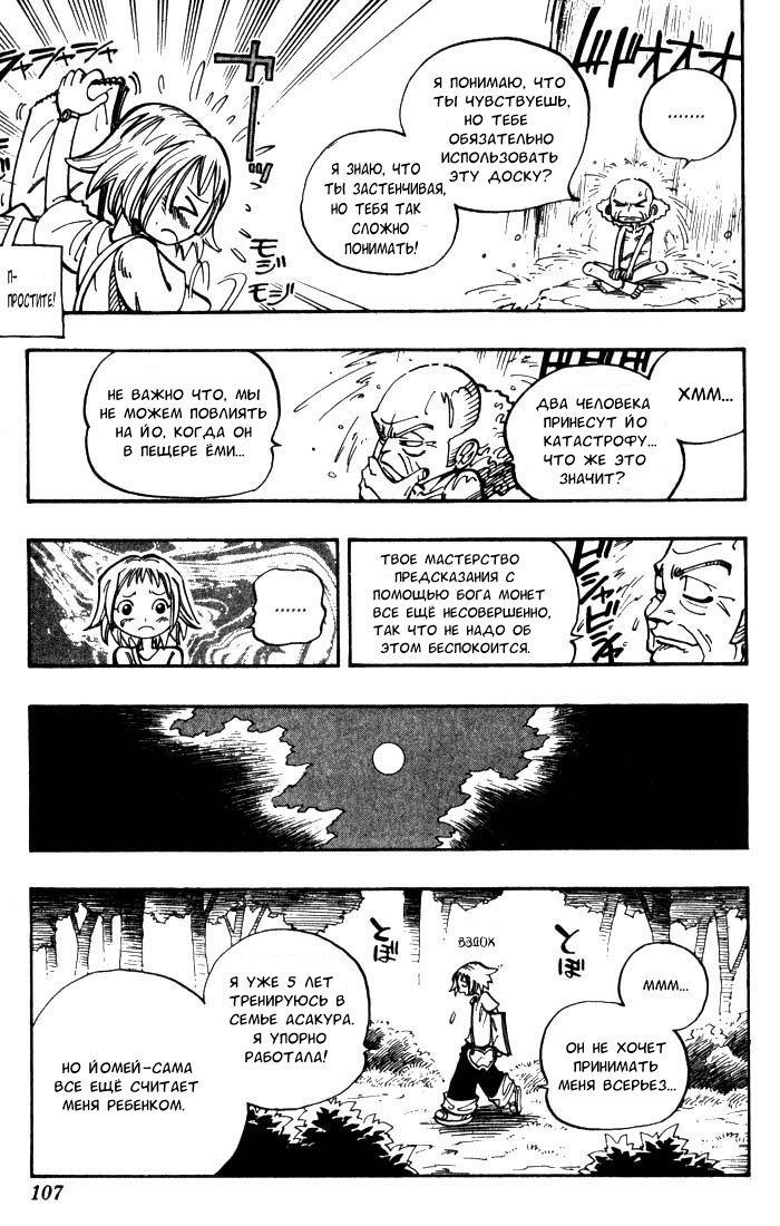 Манга Король-шаман / Shaman King  - Том 6 Глава 49 Страница 17