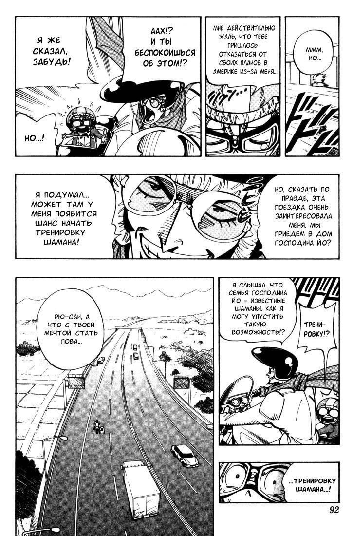 Манга Король-шаман / Shaman King  - Том 6 Глава 49 Страница 2