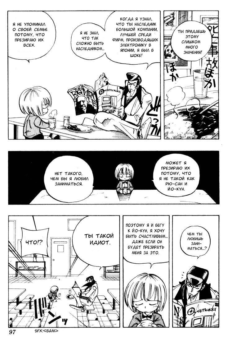Манга Король-шаман / Shaman King  - Том 6 Глава 49 Страница 7