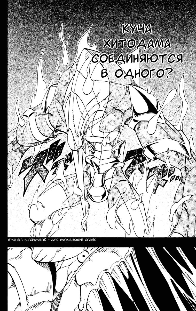 Манга Король-шаман / Shaman King  - Том 19 Глава 167 Страница 17