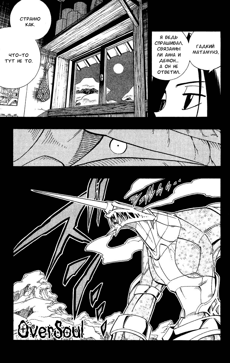 Манга Король-шаман / Shaman King  - Том 19 Глава 167 Страница 5