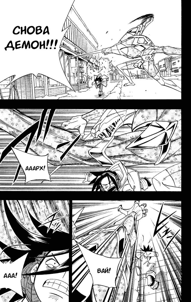 Манга Король-шаман / Shaman King  - Том 19 Глава 168 Страница 5