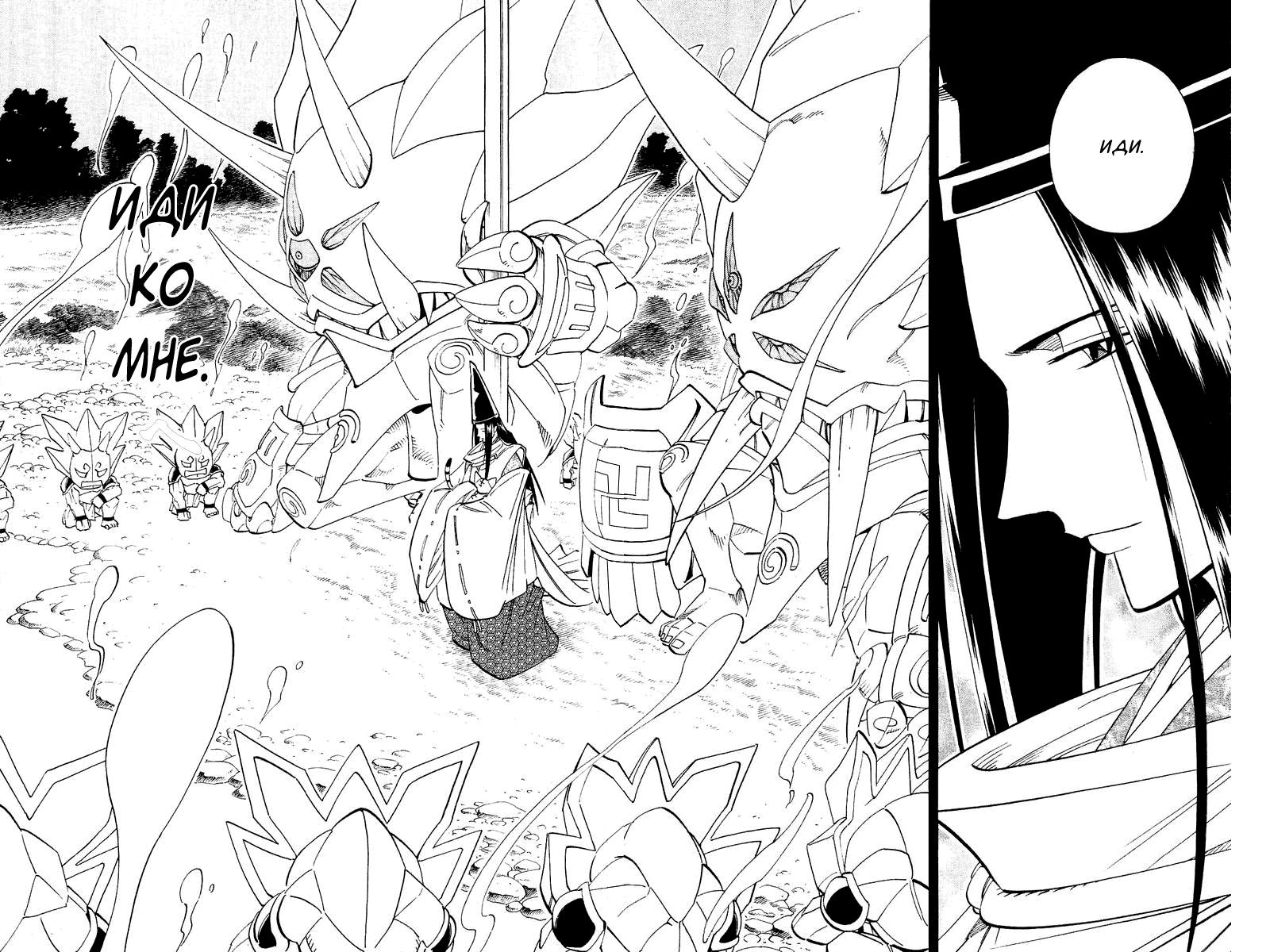 Манга Король-шаман / Shaman King  - Том 19 Глава 169 Страница 11