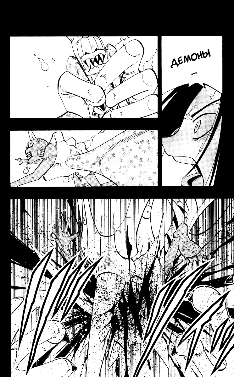 Манга Король-шаман / Shaman King  - Том 20 Глава 171 Страница 18