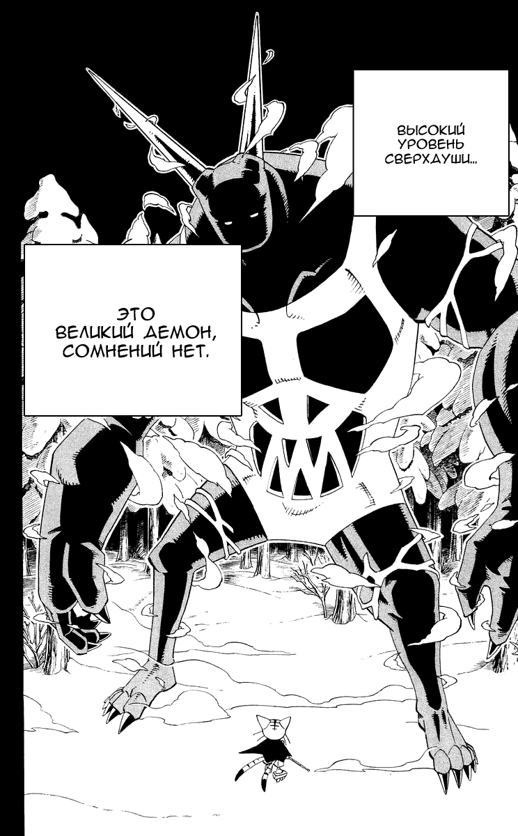 Манга Король-шаман / Shaman King  - Том 20 Глава 171 Страница 20