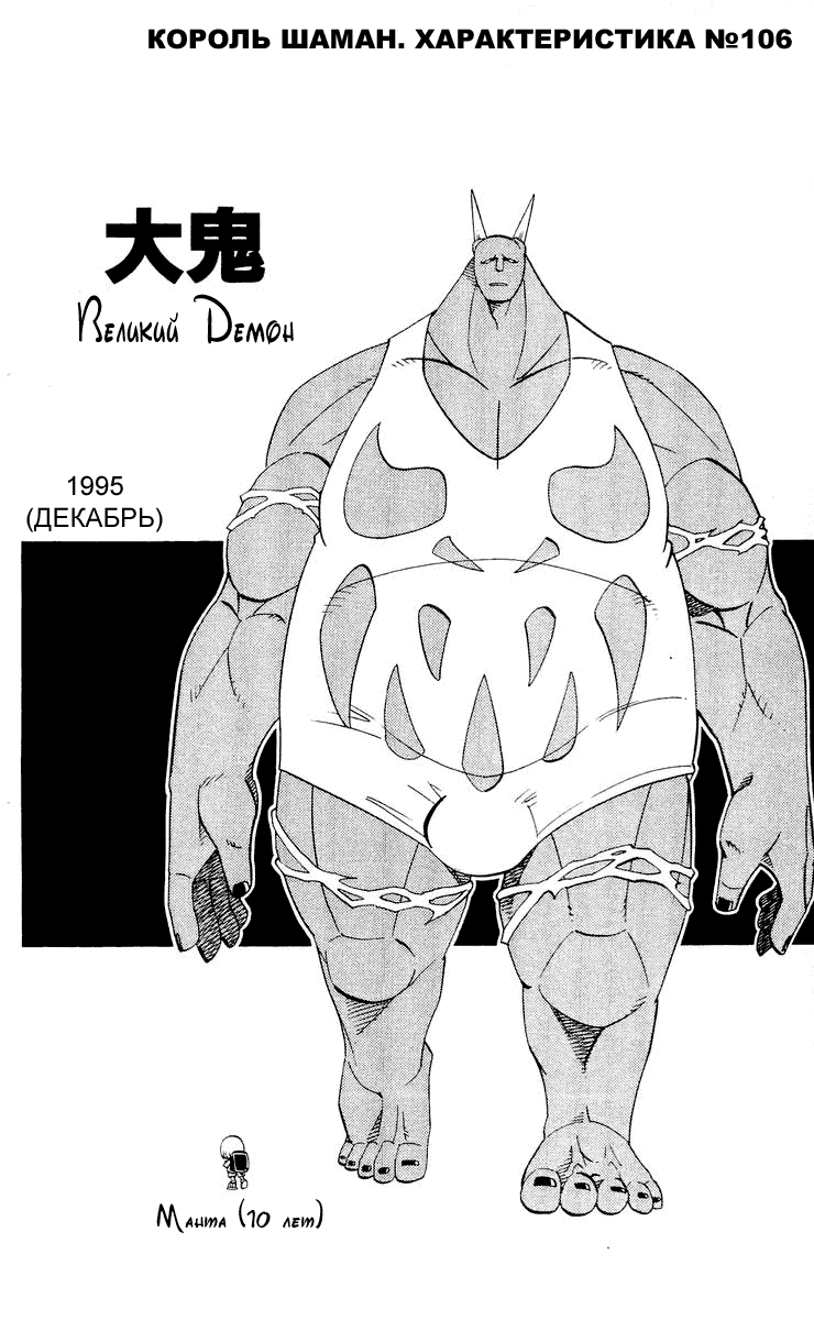 Манга Король-шаман / Shaman King  - Том 20 Глава 173 Страница 20