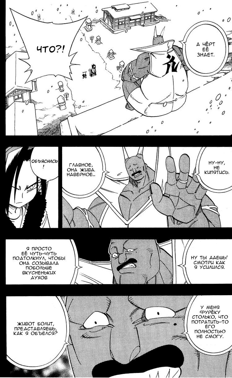 Манга Король-шаман / Shaman King  - Том 20 Глава 174 Страница 10