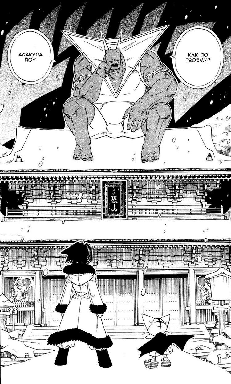 Манга Король-шаман / Shaman King  - Том 20 Глава 174 Страница 8