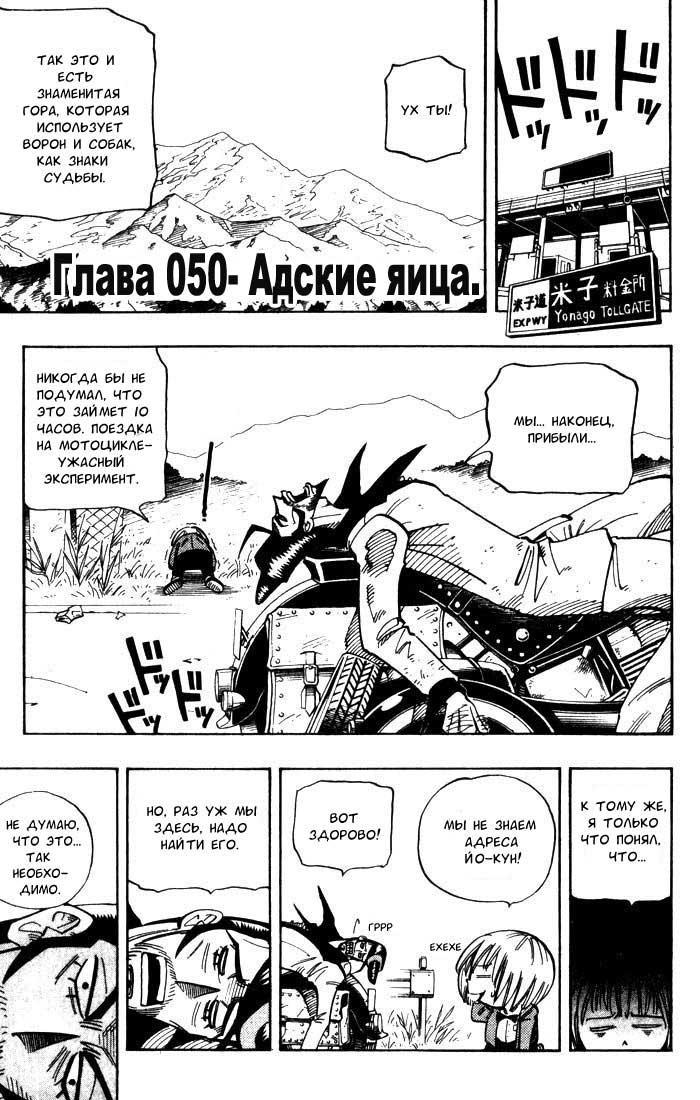Манга Король-шаман / Shaman King  - Том 6 Глава 50 Страница 1