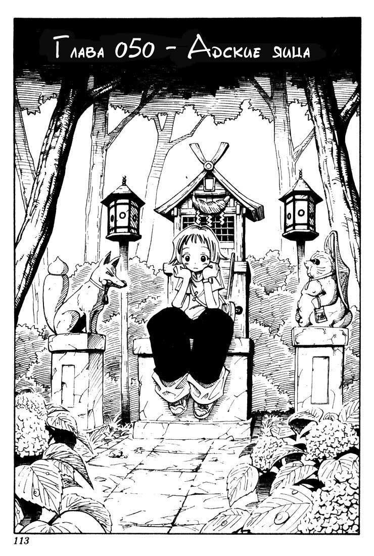 Манга Король-шаман / Shaman King  - Том 6 Глава 50 Страница 3