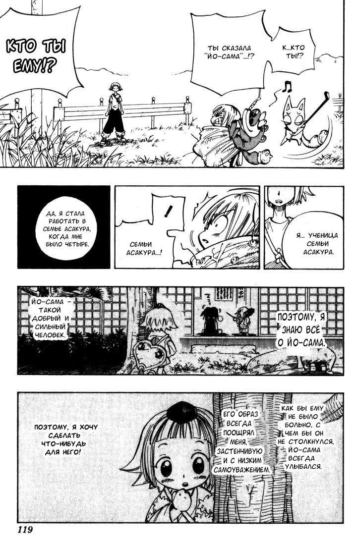 Манга Король-шаман / Shaman King  - Том 6 Глава 50 Страница 9