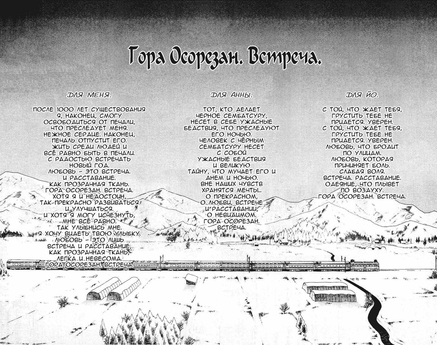 Манга Король-шаман / Shaman King  - Том 20 Глава 177 Страница 16