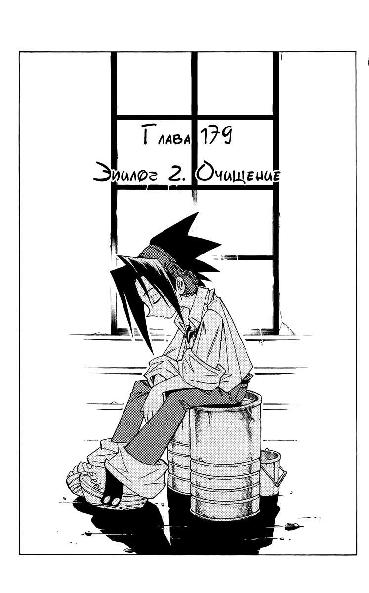 Манга Король-шаман / Shaman King  - Том 20 Глава 179 Страница 3