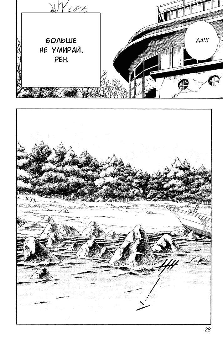 Манга Король-шаман / Shaman King  - Том 21 Глава 181 Страница 12