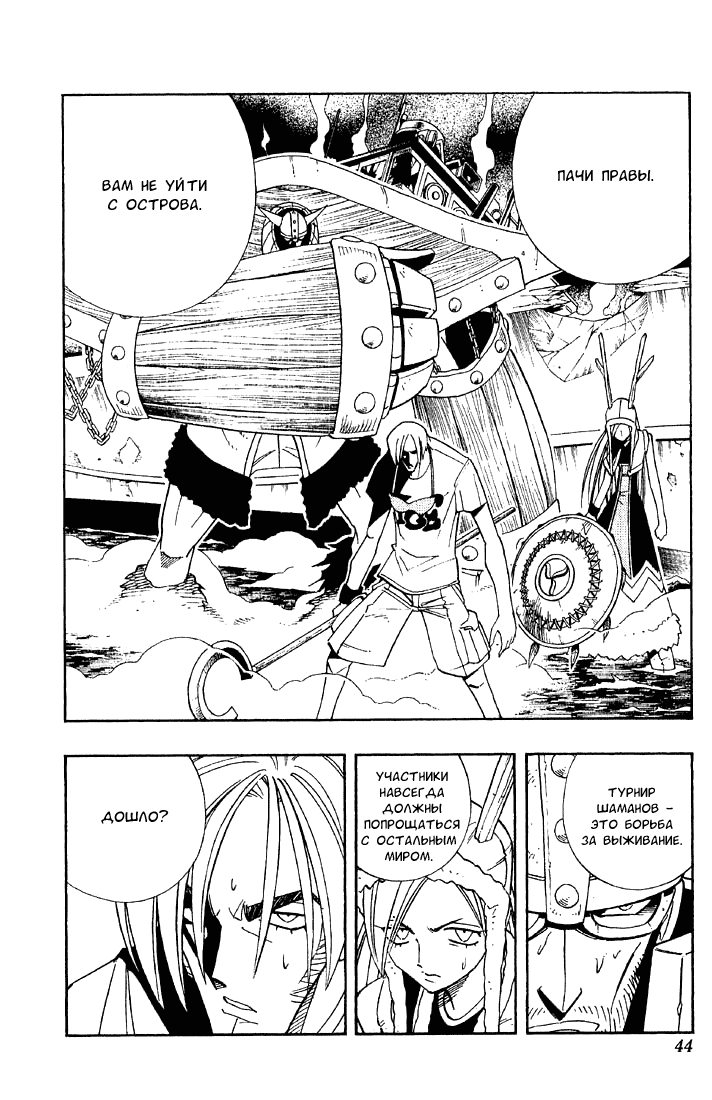 Манга Король-шаман / Shaman King  - Том 21 Глава 181 Страница 18