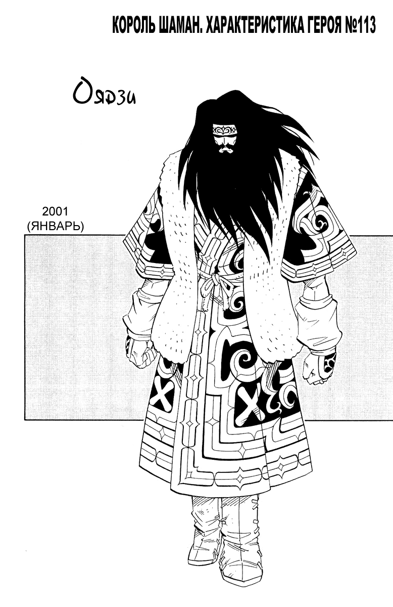 Манга Король-шаман / Shaman King  - Том 21 Глава 183 Страница 20