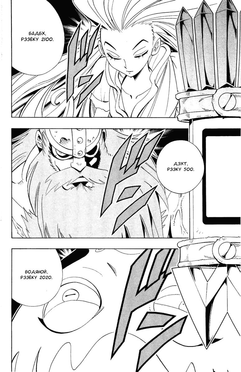 Манга Король-шаман / Shaman King  - Том 21 Глава 184 Страница 13