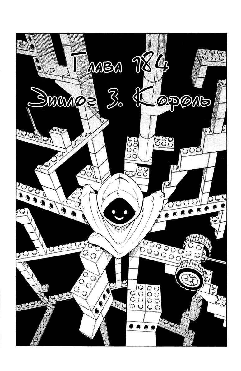 Манга Король-шаман / Shaman King  - Том 21 Глава 184 Страница 3