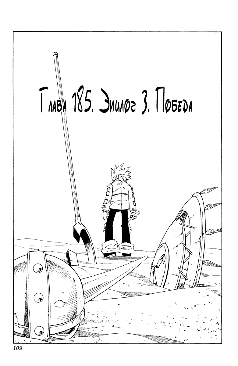 Манга Король-шаман / Shaman King  - Том 21 Глава 185 Страница 3