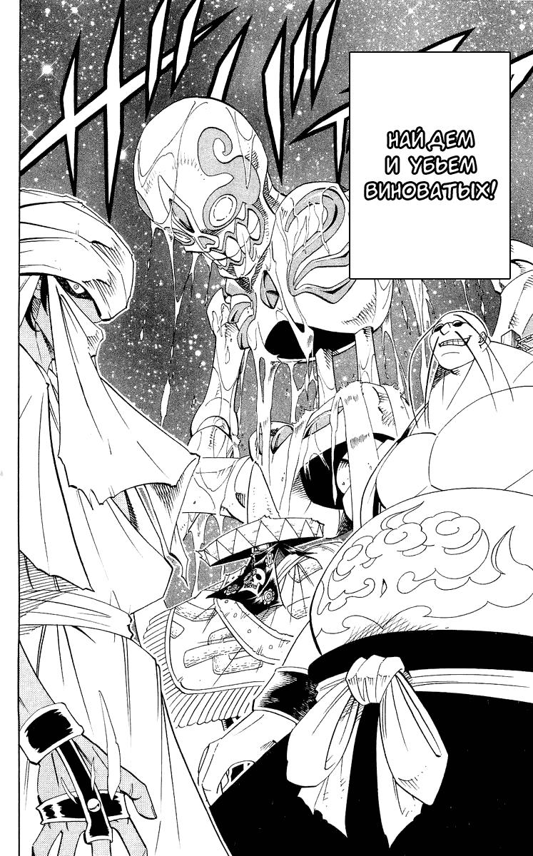 Манга Король-шаман / Shaman King  - Том 21 Глава 186 Страница 17