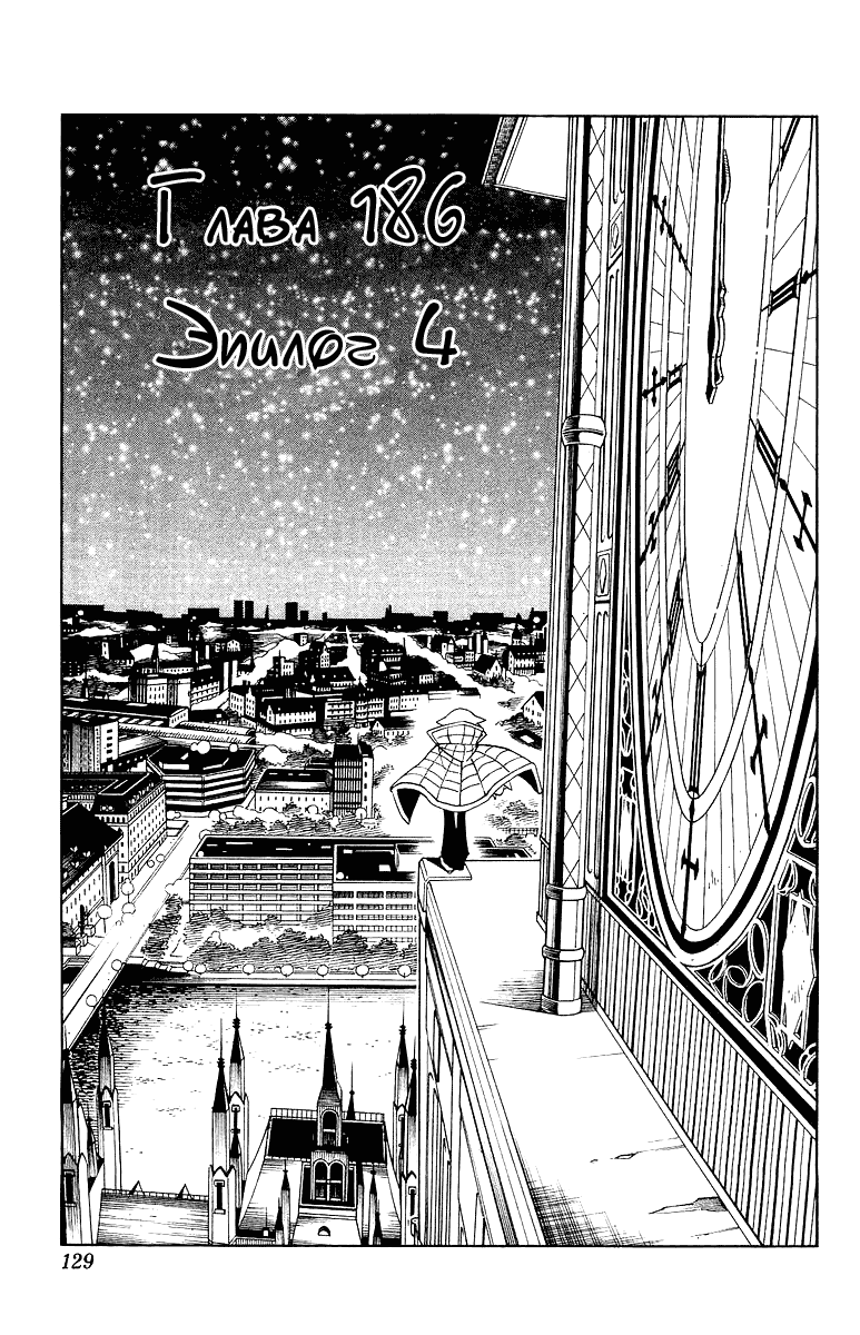 Манга Король-шаман / Shaman King  - Том 21 Глава 186 Страница 3