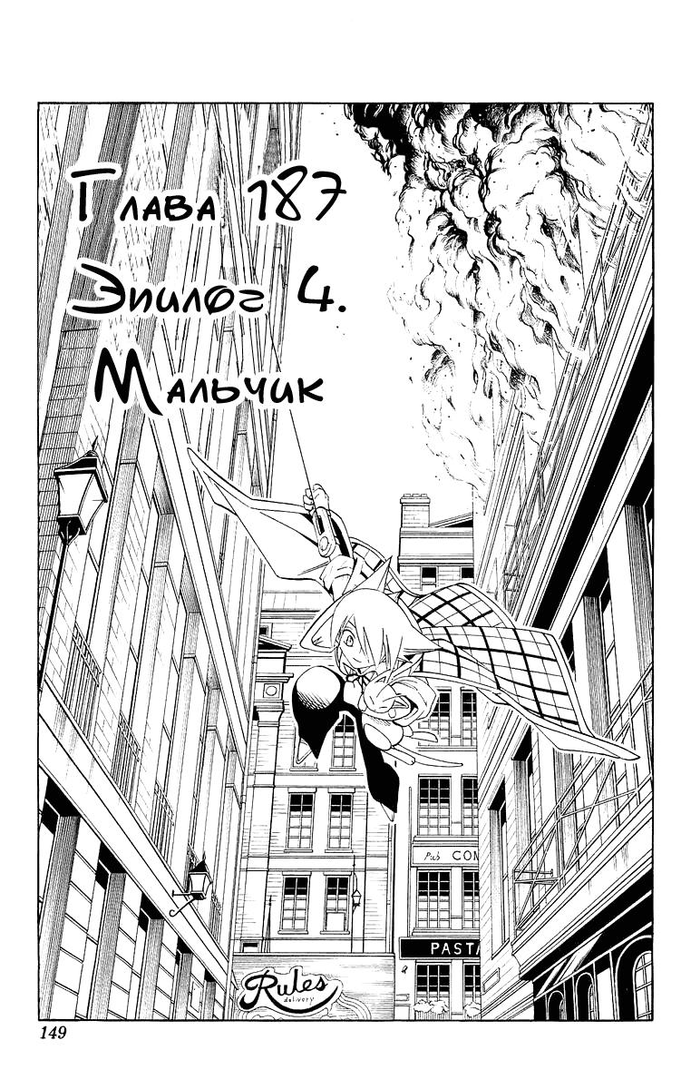 Манга Король-шаман / Shaman King  - Том 21 Глава 187 Страница 3