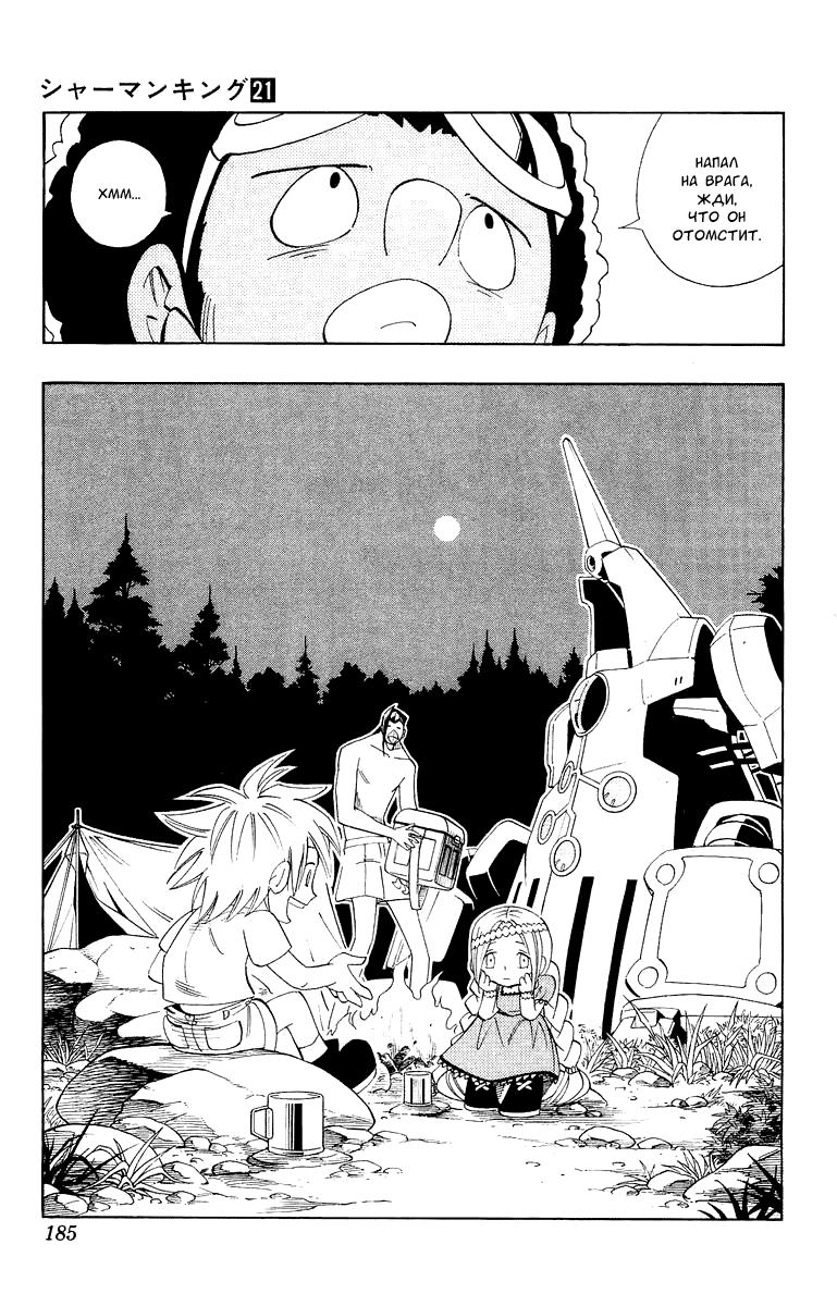 Манга Король-шаман / Shaman King  - Том 21 Глава 188 Страница 19