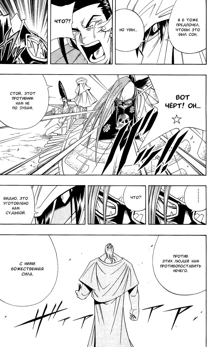 Манга Король-шаман / Shaman King  - Том 22 Глава 190 Страница 5