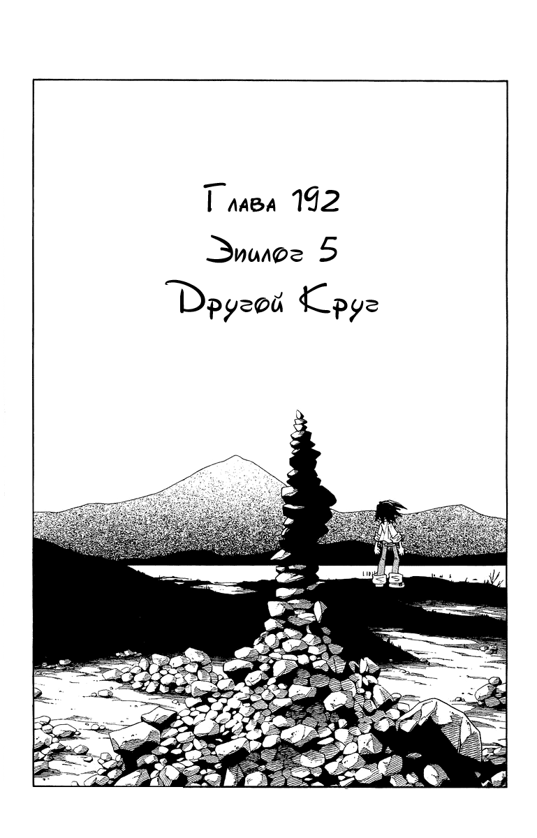 Манга Король-шаман / Shaman King  - Том 22 Глава 192 Страница 3