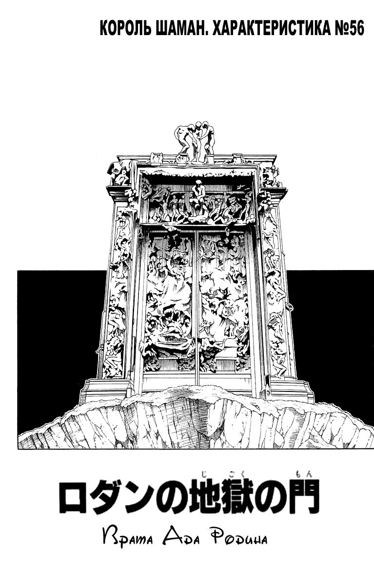 Манга Король-шаман / Shaman King  - Том 22 Глава 194 Страница 19