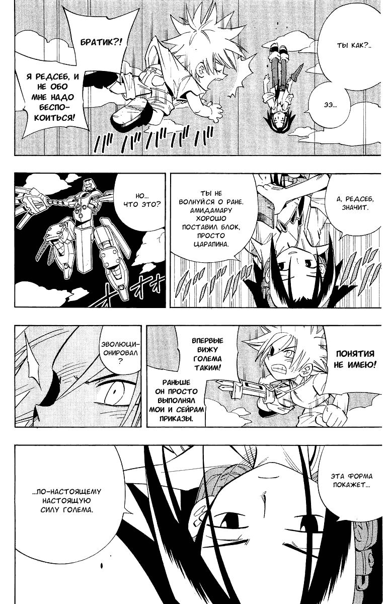Манга Король-шаман / Shaman King  - Том 22 Глава 194 Страница 4