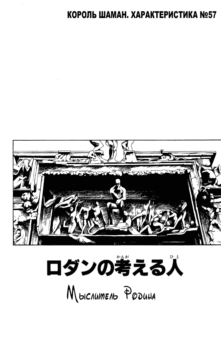 Манга Король-шаман / Shaman King  - Том 22 Глава 195 Страница 21