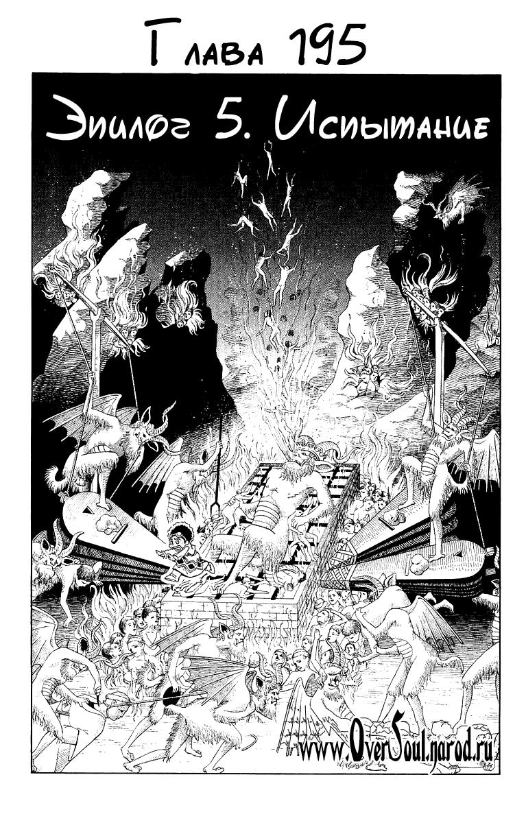 Манга Король-шаман / Shaman King  - Том 22 Глава 195 Страница 3