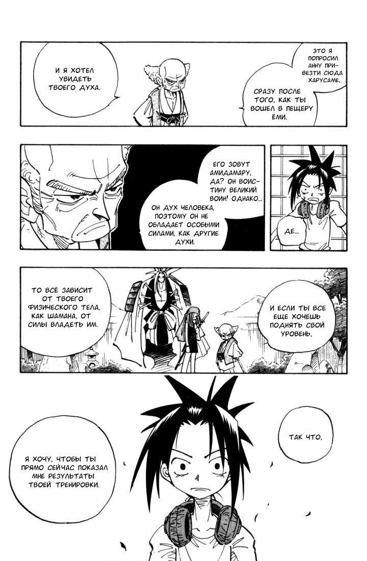 Манга Король-шаман / Shaman King  - Том 6 Глава 52 Страница 13