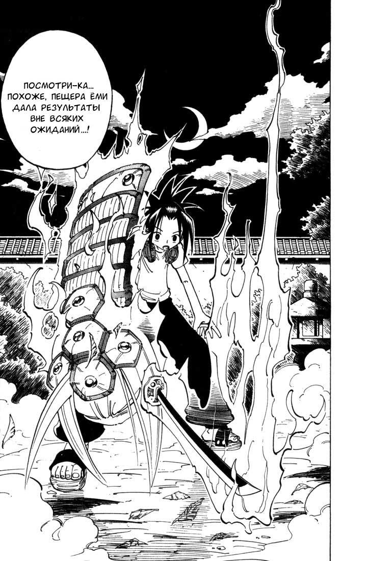 Манга Король-шаман / Shaman King  - Том 6 Глава 52 Страница 19