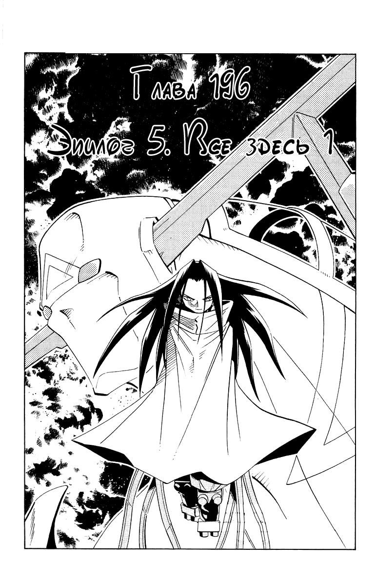 Манга Король-шаман / Shaman King  - Том 22 Глава 196 Страница 3