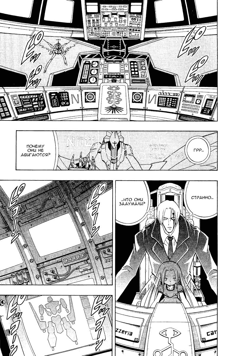 Манга Король-шаман / Shaman King  - Том 23 Глава 201 Страница 10