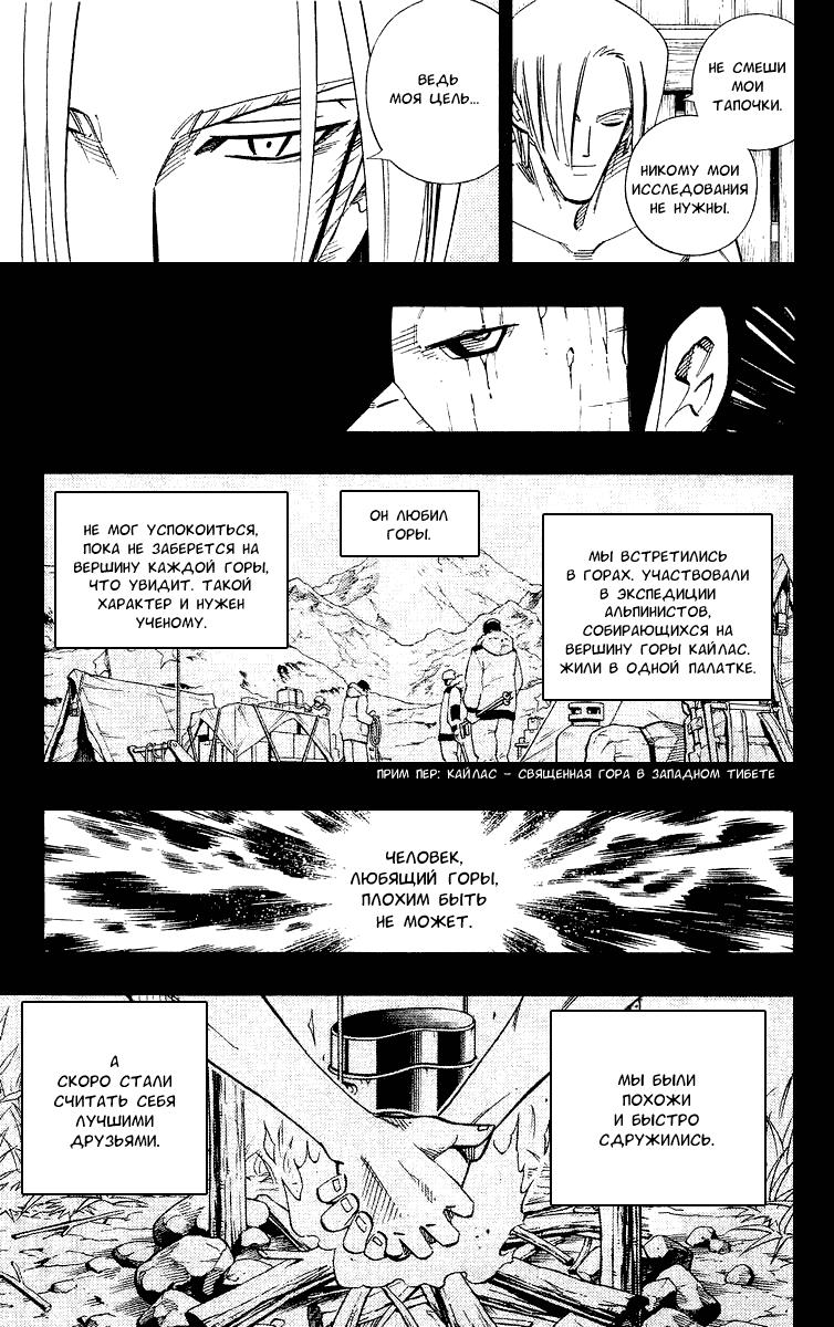 Манга Король-шаман / Shaman King  - Том 23 Глава 202 Страница 3