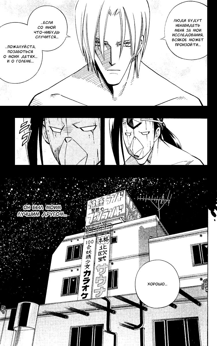 Манга Король-шаман / Shaman King  - Том 23 Глава 202 Страница 5