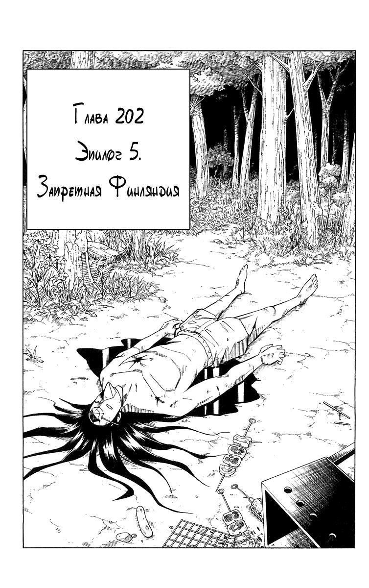 Манга Король-шаман / Shaman King  - Том 23 Глава 202 Страница 7