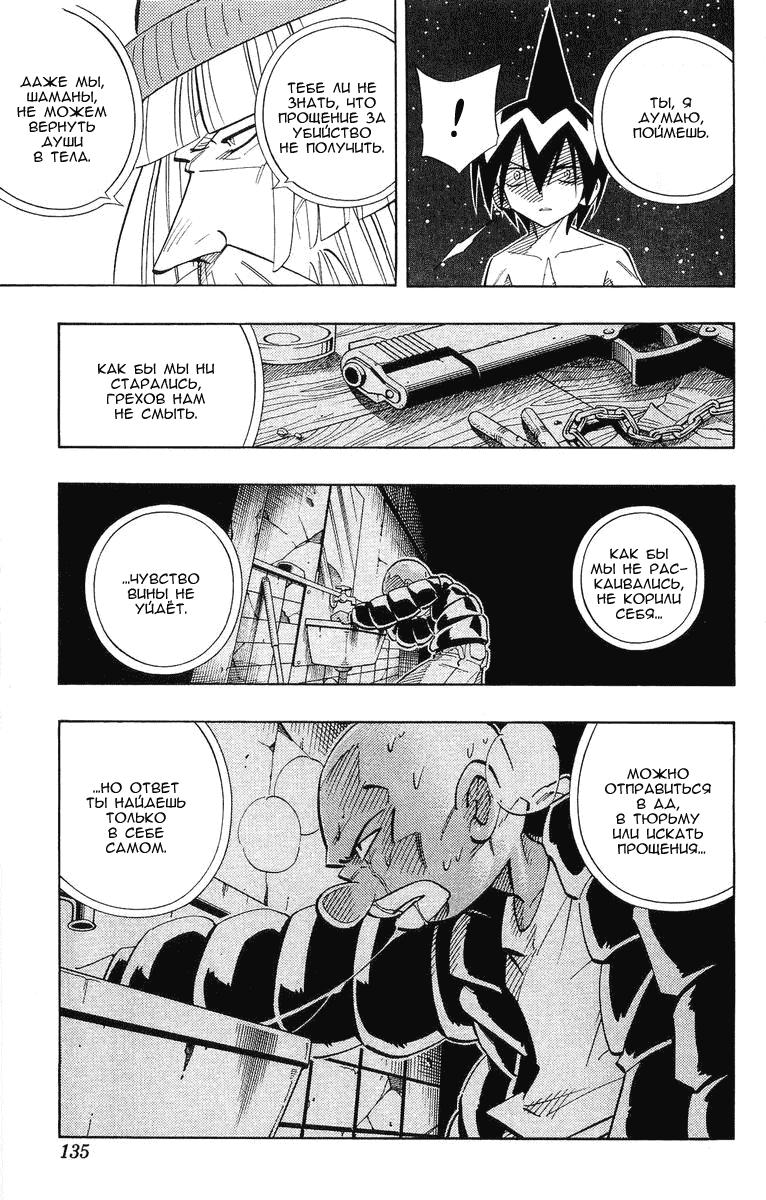 Манга Король-шаман / Shaman King  - Том 23 Глава 204 Страница 9