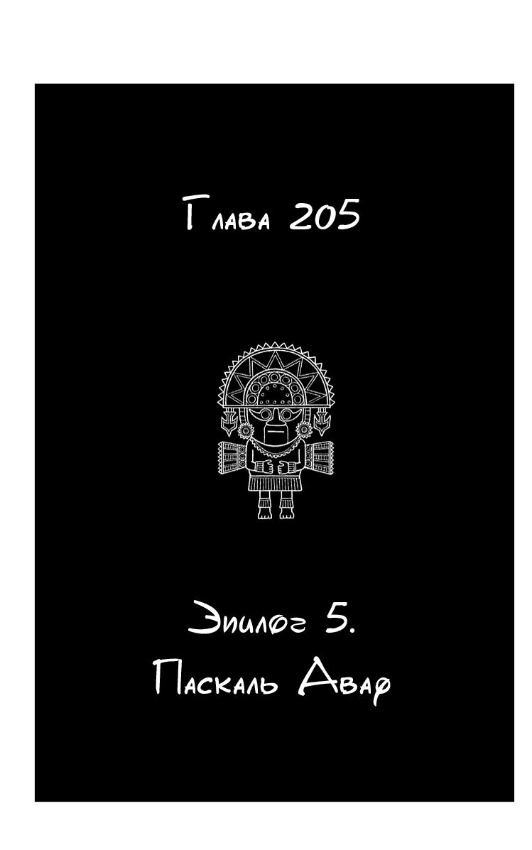Манга Король-шаман / Shaman King  - Том 23 Глава 205 Страница 3
