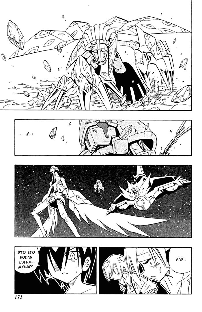 Манга Король-шаман / Shaman King  - Том 23 Глава 206 Страница 1