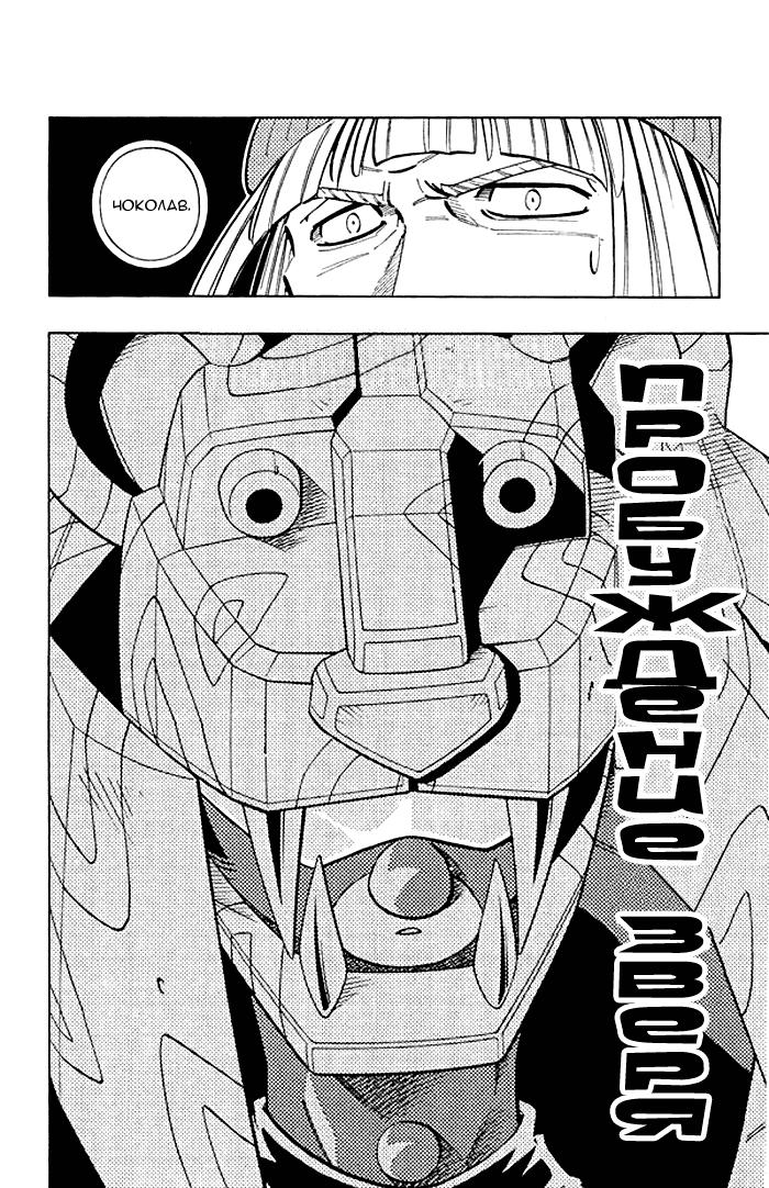 Манга Король-шаман / Shaman King  - Том 23 Глава 206 Страница 2