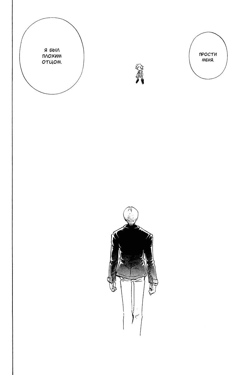 Манга Король-шаман / Shaman King  - Том 24 Глава 207 Страница 7