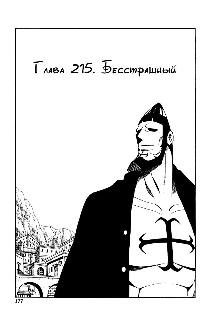 Манга Король-шаман / Shaman King  - Том 24 Глава 215 Страница 4