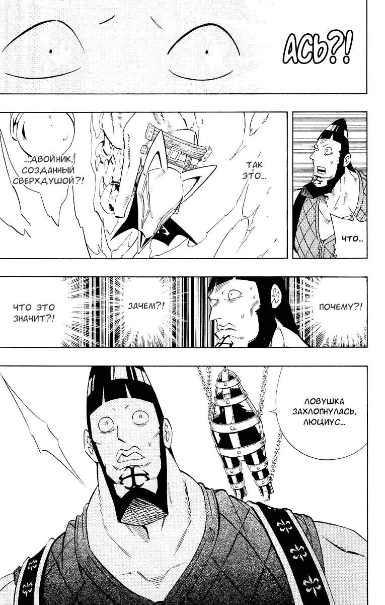 Манга Король-шаман / Shaman King  - Том 25 Глава 217 Страница 7
