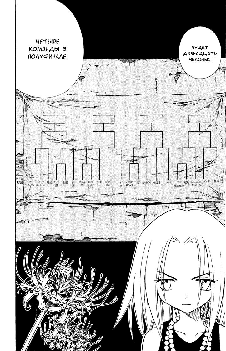 Манга Король-шаман / Shaman King  - Том 25 Глава 219 Страница 16