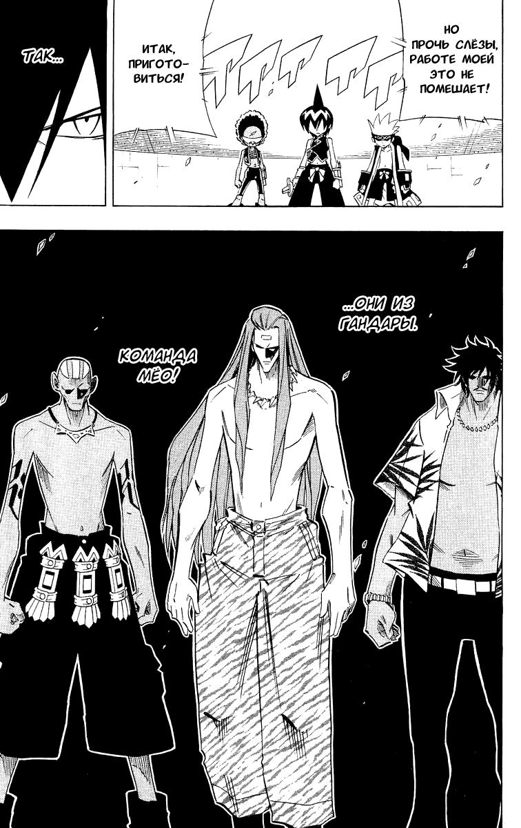 Манга Король-шаман / Shaman King  - Том 25 Глава 220 Страница 12