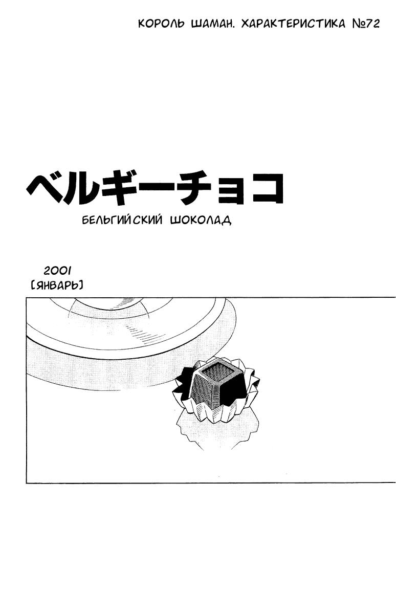 Манга Король-шаман / Shaman King  - Том 25 Глава 220 Страница 18